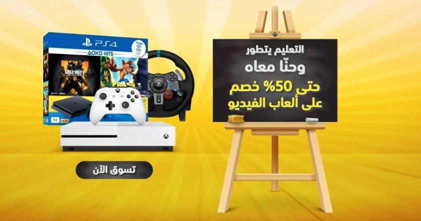 تخفيضات العوده الي المدارس عن بعد Extra العاب فيديو